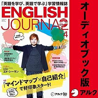 『ENGLISH JOURNAL(イングリッシュジャーナル) 2019年4月号(アルク)』のカバーアート