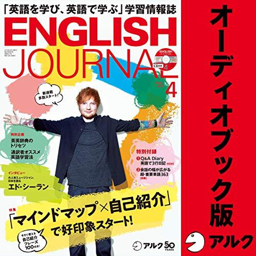 ENGLISH JOURNAL(イングリッシュジャーナル) 2019年4月号(アルク) Titelbild