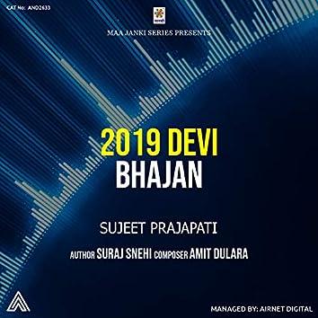 2019 Devi Bhajan