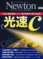 光速c―宇宙の最高速度にして,現代物理学の絶対的基準 (ニュートンムック Newton別冊)
