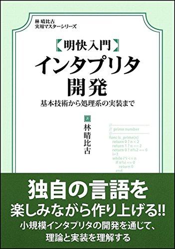 明快入門 インタプリタ開発 (林晴比古実用マスターシリーズ)