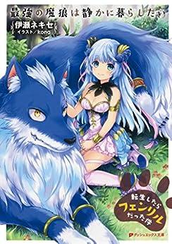 [伊瀬ネキセ, kona]の最強の魔狼は静かに暮らしたい ~転生したらフェンリルだった件~ (ダッシュエックス文庫DIGITAL)