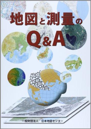 地図と測量のQ&A