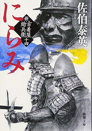 にらみ 新・古着屋総兵衛 第十四巻 (新潮文庫)