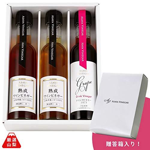 山梨県産 ワインビネガー 3種セット 贈答箱入り 熟成ワインビネガー 赤・白 ドリンクビネガー ぶどう