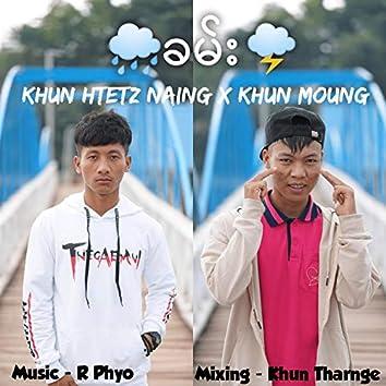 Kham (feat. Khun Moung)