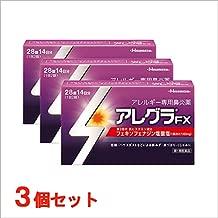 【第2類医薬品】アレグラFX 28錠 ×3 ※セルフメディケーション税制対象商品