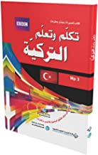 تعلم كيف تتكلم التركية ,عربي