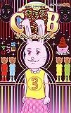 増田こうすけ劇場 ギャグマンガ日和GB 3 (ジャンプコミックス)