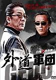 外道軍団[DVD]