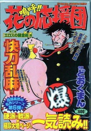 嗚呼!!花の応援団 6 (TOKUMA FAVORITE COMICS)