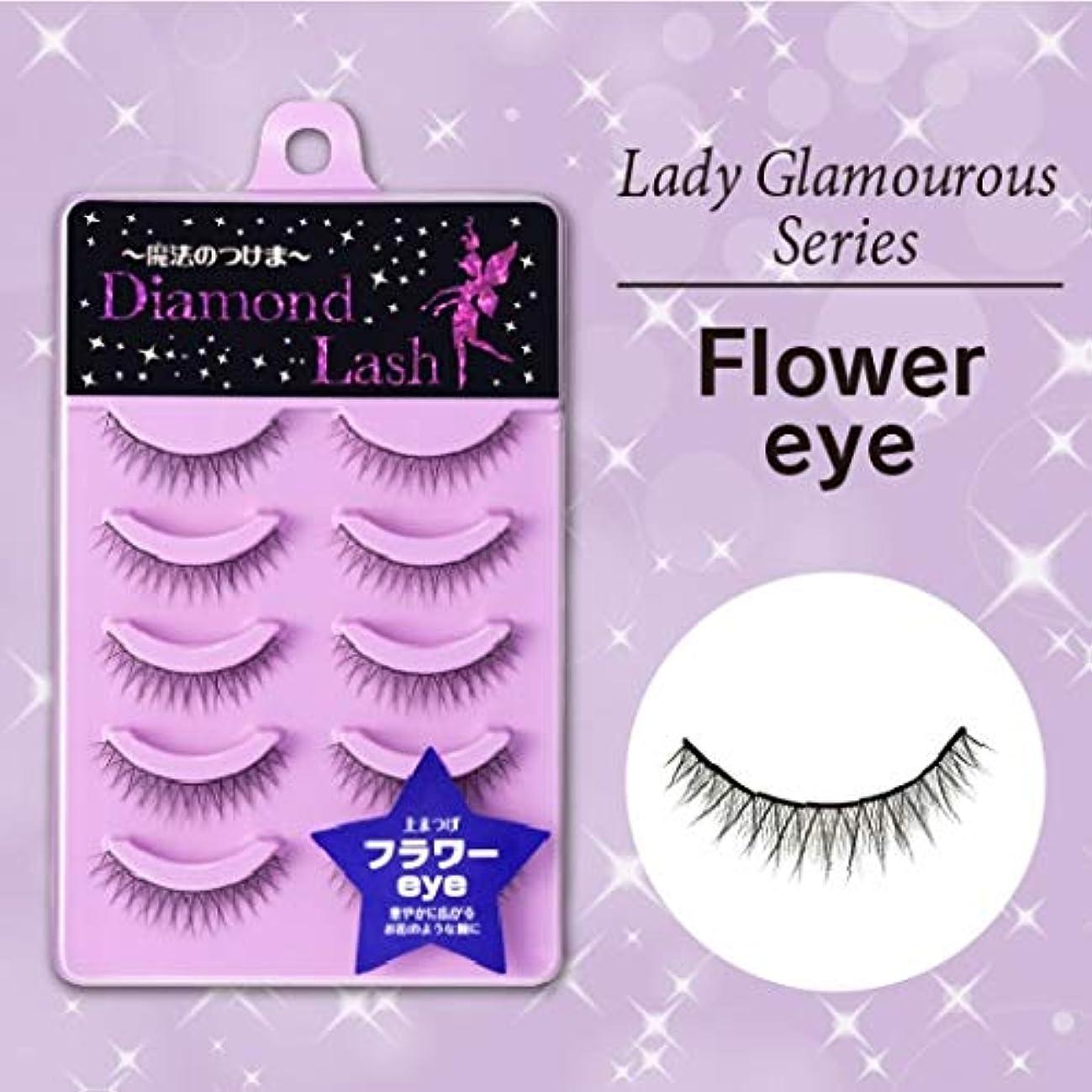 トラック密接に三番Diamond Lash(ダイヤモンドラッシュ) レディグラマスシリーズ フラワーeye