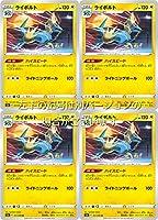 ライボルト(ポケモンカードゲーム ソード&シールドシリーズ 伝説の鼓動)4枚セット