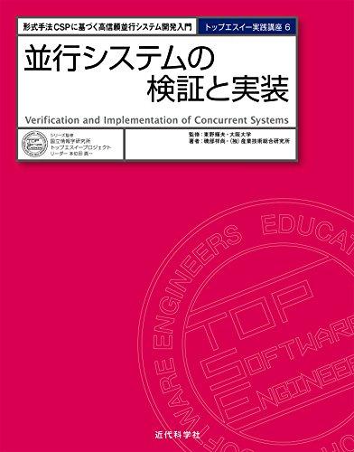 並行システムの検証と実装:形式手法CSPに基づく高信頼並行システム開発入門 トップエスイー実践講座