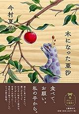 今村夏子の三つの変身譚『木になった亜沙』
