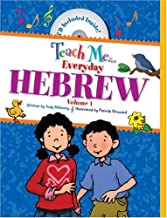 Teach Me Everyday Hebrew: 1 (Teach Me Series) (Hebrew and English Edition)