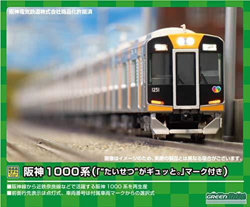 グリーンマックス Nゲージ 阪神1000系 「 たいせつ がギュッと。」マーク付き 先頭車2両セット 動力付き 30825 鉄道模型 電車