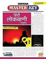 Std. 9 Master Key Hindi Lokvani (Mah. SSC Board)