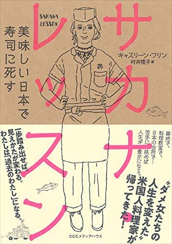 サカナ・レッスン 美味しい日本で寿司に死すの詳細を見る