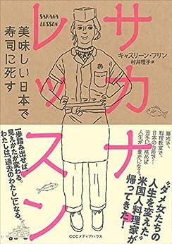 [キャスリーン・フリン, 村井 理子]のサカナ・レッスン 美味しい日本で寿司に死す