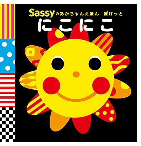 Sassyのあかちゃんえほん ぽけっと にこにこ (Sassyのあかちゃんえほんぽけっと)