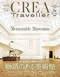 CREA Traveller 物語のある美術館