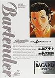 バーテンダー 4 (ジャンプコミックス デラックス)