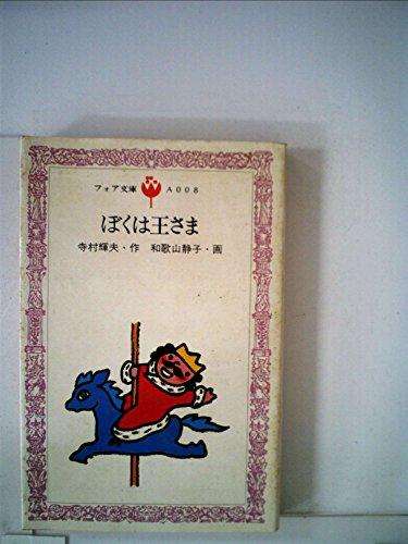ぼくは王さま (1979年) (フォア文庫)