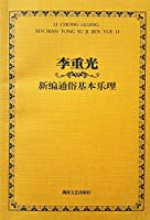 Li Kuang Popular New Basic Theory of Music (Paperback)