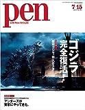 Pen (ペン) 2014年 7/15号 [雑誌]