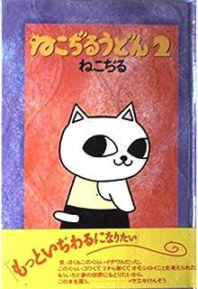 ねこぢるうどん (2)