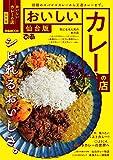 おいしいカレ―の店 仙台版 (ぴあMOOK)