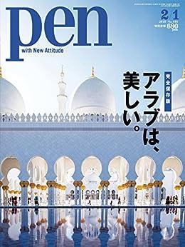 [Pen編集部]のPen (ペン) 「特集:【完全保存版】 アラブは、美しい。」〈2018年2/1号〉 [雑誌]