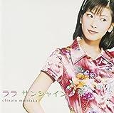 ララ サンシャイン(初回生産限定盤)(DVD付)