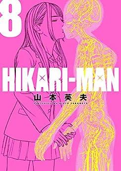 HIKARIーMAN 第08巻