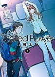Spotted Flower 5 (楽園コミックス)