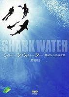 SHARKWATER 神秘なる海の世界 特別版 [Blu-ray]