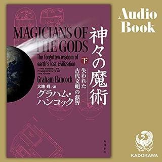 『神々の魔術 (下)』のカバーアート