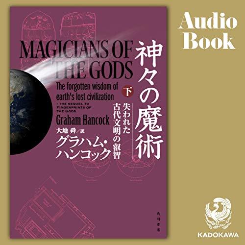 『神々の魔術 下 : 失われた古代文明の叡智』のカバーアート