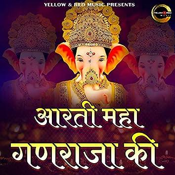 Aarti Maha Ganraja Ki