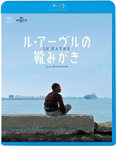ル・アーヴルの靴みがき [Blu-ray]