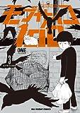 モブサイコ100 (3) (裏少年サンデーコミックス)