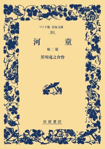 河童 他二篇 (ワイド版岩波文庫)