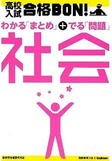 高校入試合格BON!社会―参考書&問題集 (高校入試合格BON! 5)