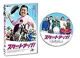スタートアップ![DVD]