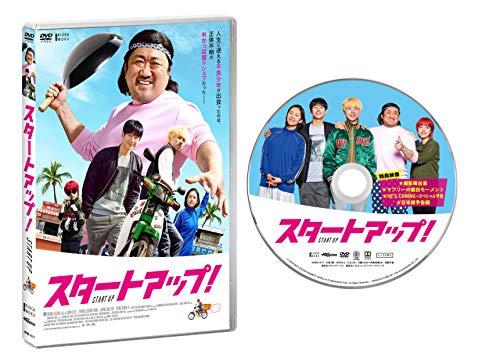 スタートアップ! [DVD]
