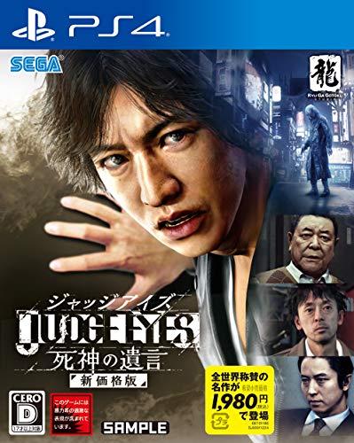 JUDGE EYES:死神の遺言 新価格版 - PS4