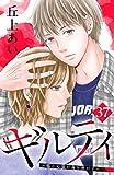 ギルティ ~鳴かぬ蛍が身を焦がす~ 分冊版(37) (BE・LOVEコミックス)