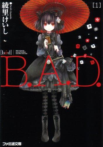 B.A.D. 1 繭墨は今日もチョコレートを食べる (ファミ通文庫)
