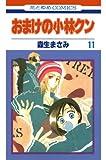 おまけの小林クン 11 (花とゆめコミックス)